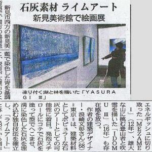 ライムアートが山陽新聞に掲載されました