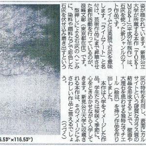 ライムアートが連載で備北民報新聞に紹介されました。