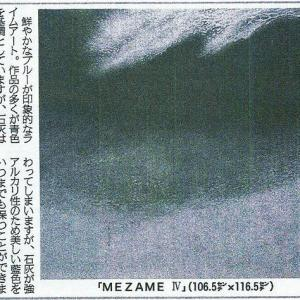 ライムアートが連載で備北民報新聞に紹介されました