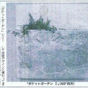 ライムアートポケットガーデンが備北民報新聞に紹介されました