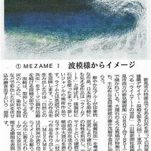 """""""ライムアート""""が山陽新聞に連載で紹介されました"""