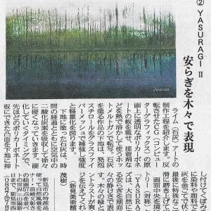 """""""ライムアート""""が山陽新聞に連載で紹介されました。"""