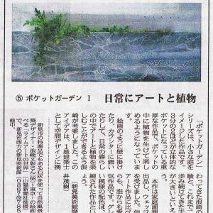 """""""ライムアートポケットガーデン""""が山陽新聞に連載で紹介されました。"""
