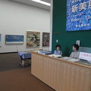 """今年で50周年、""""新美展""""が東京都美術館で開催されます。"""