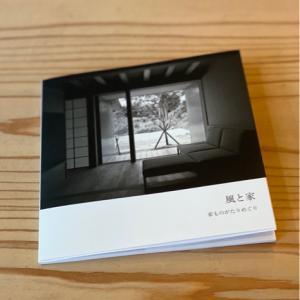 風と家の小冊子を差し上げます。