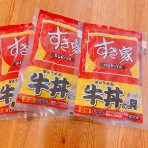 便利!美味しい!!すき家の牛丼の具