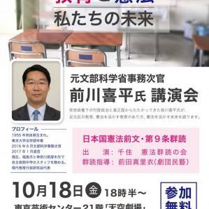 「教育と憲法 私たちの未来」前川喜平氏講演会