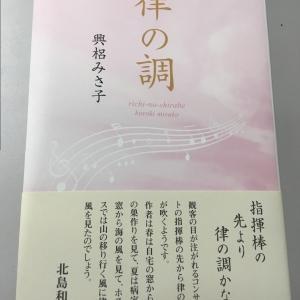 興梠みさ子さんの「律の風」を読みました。