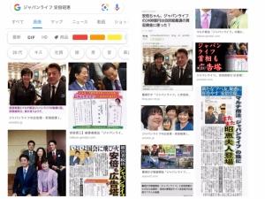 桜を見る会16-ジャパンライフ招待の罪2