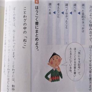 国語教科書の変化と子どもの日本語