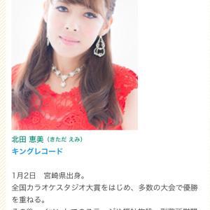 お知らせ mrtラジオうたまつり&FMはな北田恵美のほほえみラジオ