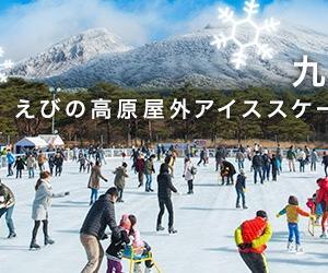 お知らせ えびの高原屋外アイススケート場オープニングセレモニー&FMはな北田恵美のほほえみラジオ