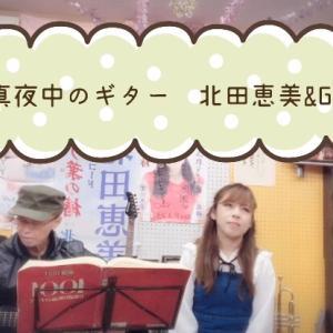 「真夜中のギター」ギターVer.北田恵美