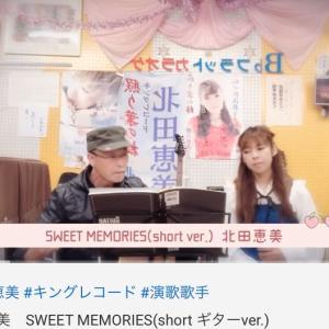 SWEET MEMORIES shortギターver.&ラジオのお知らせ