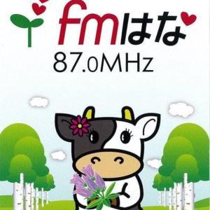 お知らせFMはな北田恵美のほほえみラジオ&延期中止のお知らせ