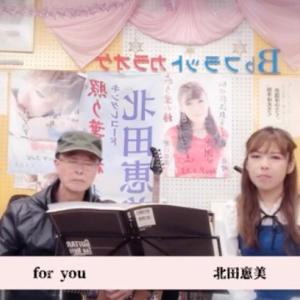 for you    ギターVer.  北田恵美