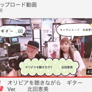 オリビアを聴きながらギターVer.  北田恵美