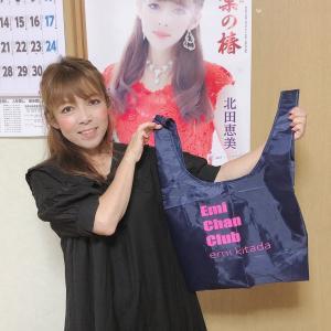 お知らせ オリジナルエコバッグ&FMはな北田恵美のほほえみラジオ