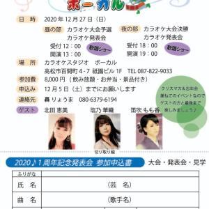 お知らせ カラオケスタジオボーカル様イベント
