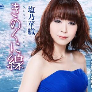 お知らせ FMはな北田恵美のほほえみラジオ 塩乃華織さん