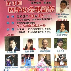 中止のお知らせ 四季の会歌謡祭
