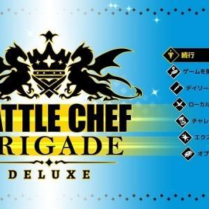 Battle Chef Brigade(バトル・シェフ・ブリゲード)