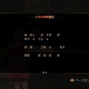 プレイ中ゲーム(11月末)