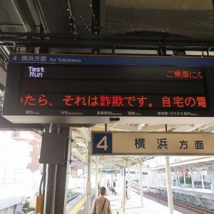相鉄本線 西谷駅