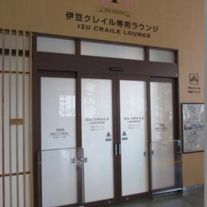 2016年 伊豆クレイル伊豆急下田行き 小田原駅ラウンジ