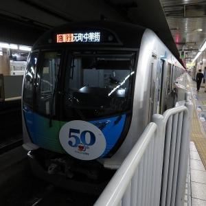 西武40050系(ドラえもんラッピング) 東京メトロ副都心線急行元町・中華街行き
