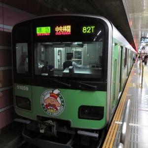 東武50050系(クレヨンしんちゃんラッピングトレイン緑) 東急田園都市線準急中央林間行き