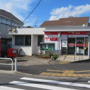 高島平簡易郵便局