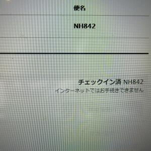 2017年スターアライアンス搭乗 その26(SINHND)