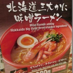 北海道三大かに味噌ラーメン@弟子屈