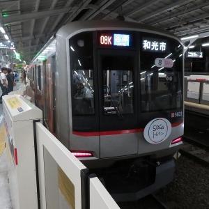 東急5000系(SDGsトレイン) 東急東横線各停和光市行き