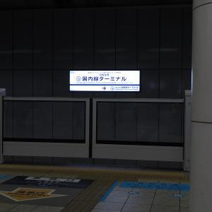 京急 羽田空港国内線ターミナル駅 ホームドア