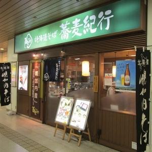 冷やしたぬきそば@北海道そば蕎麦紀行