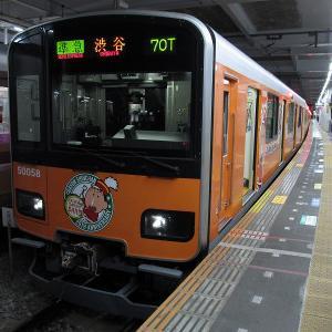 東武50050系(クレヨンしんちゃんラッピングトレイン橙) 東急田園都市線押上行き