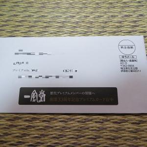 一風堂創業33周年記念プレミアムカード