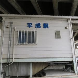 JR九州豊肥本線平成駅