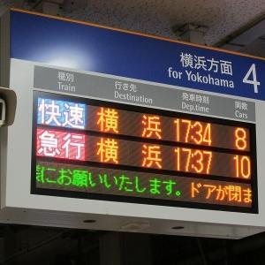 相鉄7000系(8両) 相鉄本線快速横浜行き
