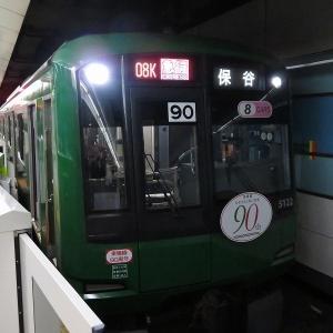 東急5000系(青ガエル) 東急東横線急行保谷行き
