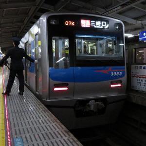 京成3050形 京急本線特急三崎口行き