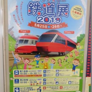 小田急ファミリー鉄道展2019