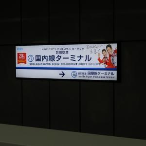 京急 羽田空港国内線ターミナル駅開業20周年記念