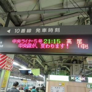 JR東日本E257系 中央本線「中央ライナー5号」高尾行き