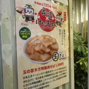 玉の喜多方特製肉そば@玉(品達)