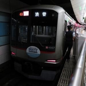 東急5050系4000番台 東急東横線時差Biz特急渋谷行き