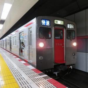 相鉄7000系(10両) 相鉄本線快速横浜行き