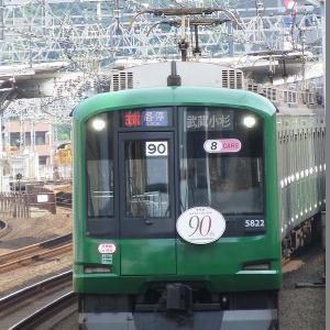 東急5000系(青ガエル) 東急東横線各停武蔵小杉行き